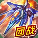 王牌飞行团-可以开黑的飞行射击 v1.00.10