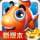 捕鱼大冒险-全新版本 v3.0