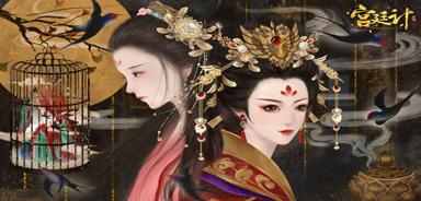 宫廷手游大全_2020宫廷手游排行榜_宫廷游戏下载