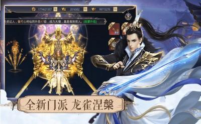 仙之炼狱安卓版 V1.0