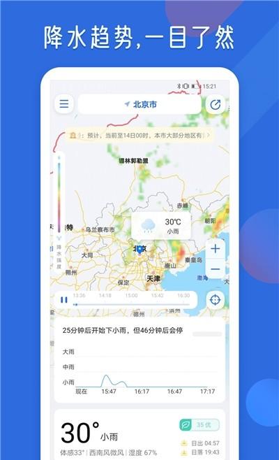 地图天气预报手机版