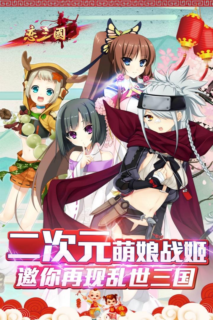 恋三国 V1.2.1