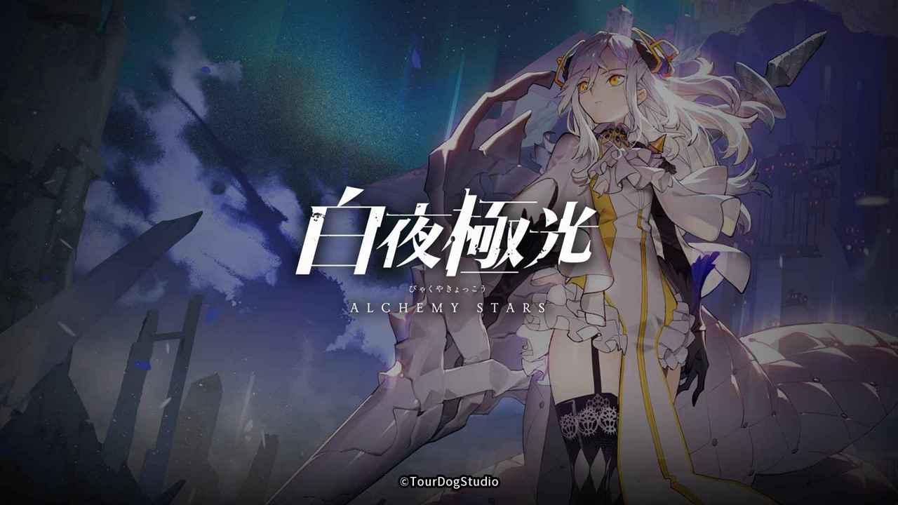 白夜极光中文版 V1.0.2