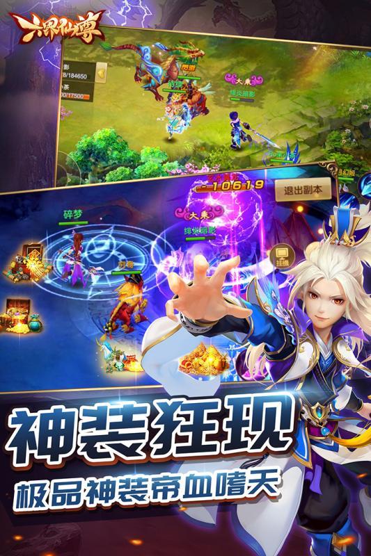 六界仙尊九游版 V1.0