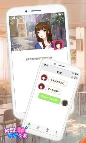 我的花心女友汉化版 V1.0.0
