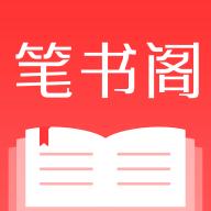 笔书阁免费小说 V1.0.0