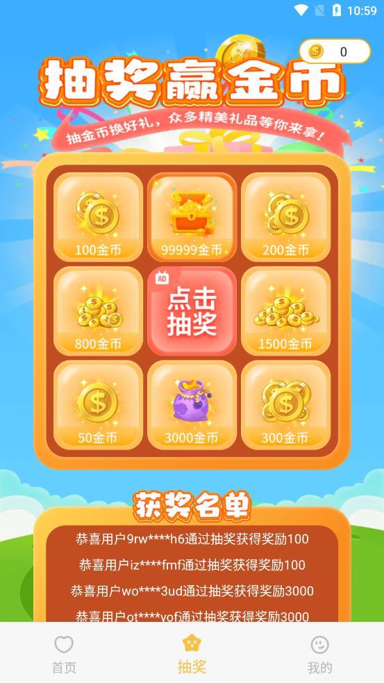 零氪玩家游戏福利平台 V1.0.0