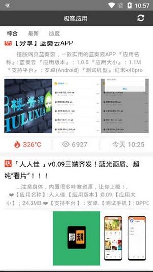 极客应用官方版 V1.0
