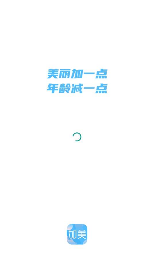 加美 V1.0