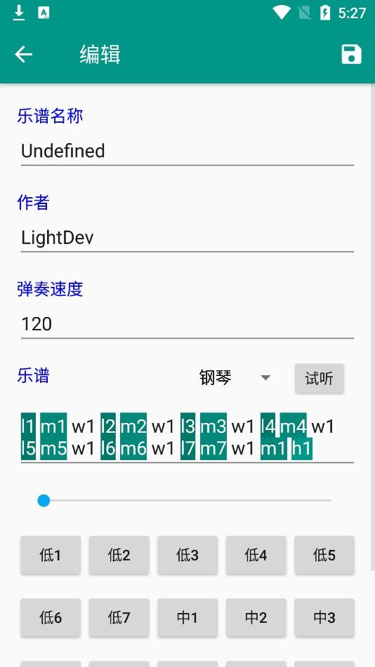 光遇自动弹奏安卓版 V8.0
