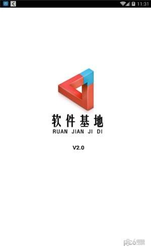 软件基地官方地址链接 V2.8