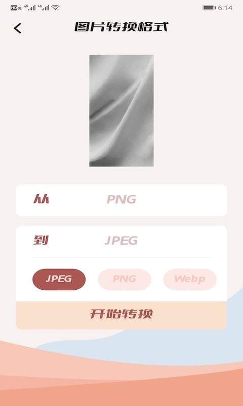 图片格式转换工厂 V1.1