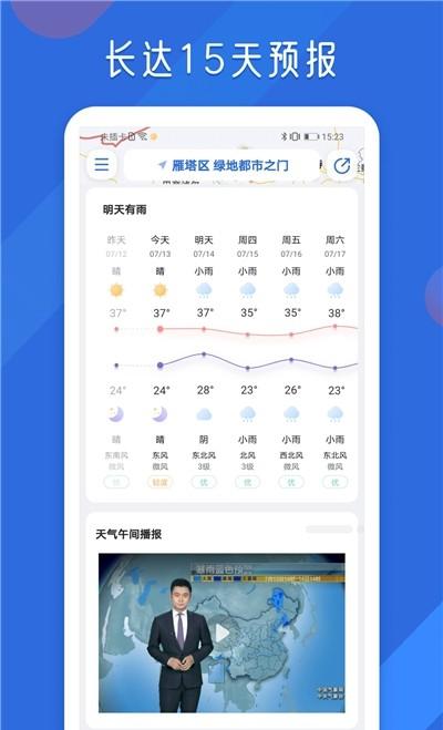 地图天气预报 V1.3.8
