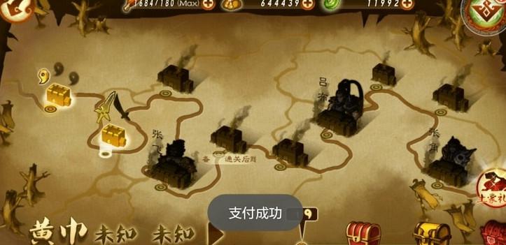 斗三国 V1.1.2
