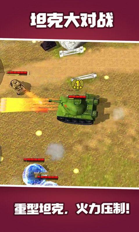 坦克大对战游戏 V1.0.5