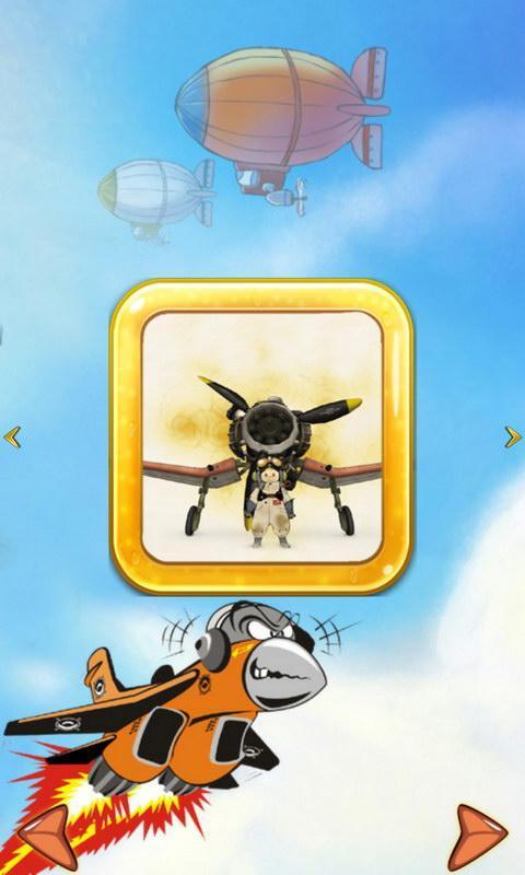 天天飞机大战 v1.3.1