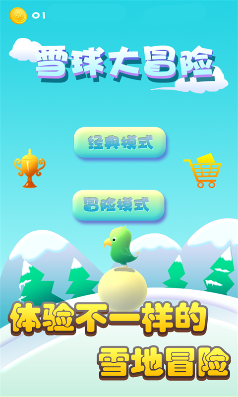 雪球大冒险 v1.1