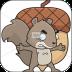松鼠作战大冒险 v11177.1.5