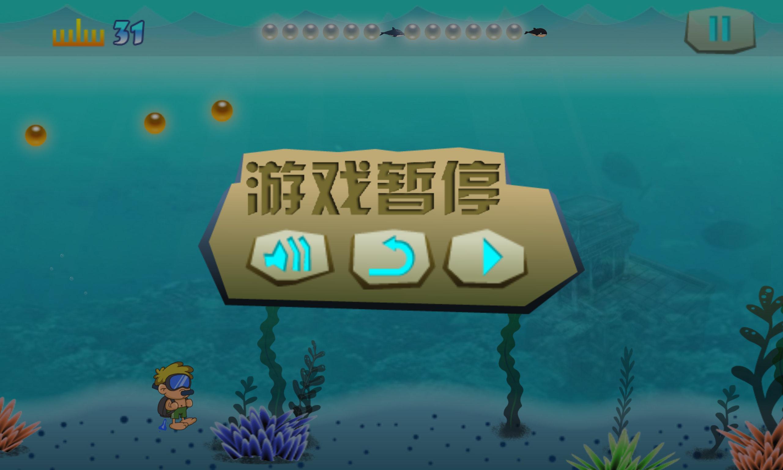 海底冒险逃亡 v1.0.2