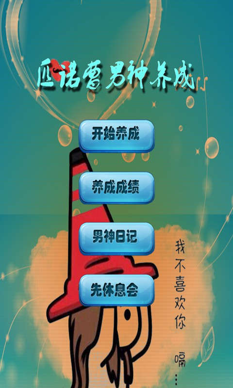 匹诺曹男神养成 v1.2