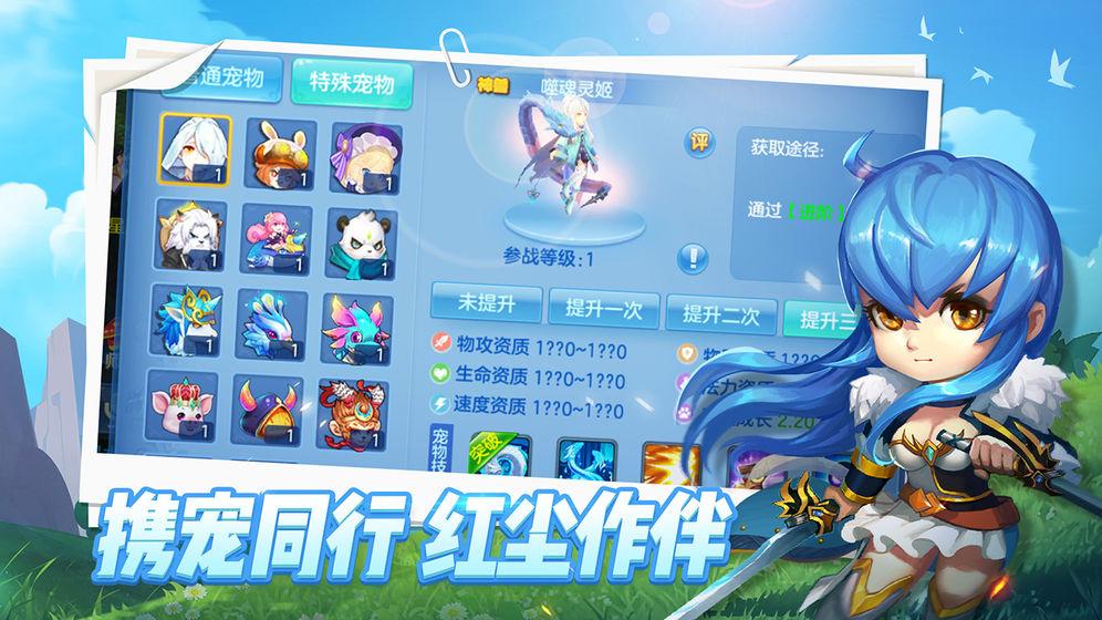 星辰奇缘安卓版 V2.6.3