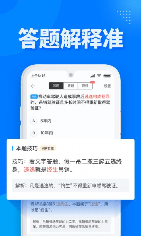驾考宝典安卓版 V7.9.6