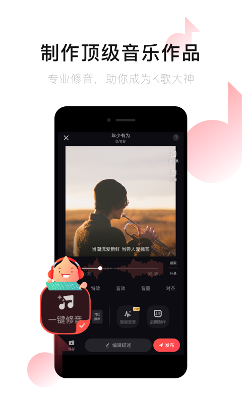 唱吧安卓版 V10.4.2