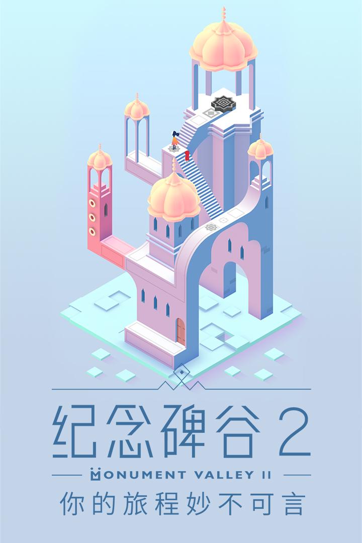 纪念碑谷2安卓版 V1.12.5