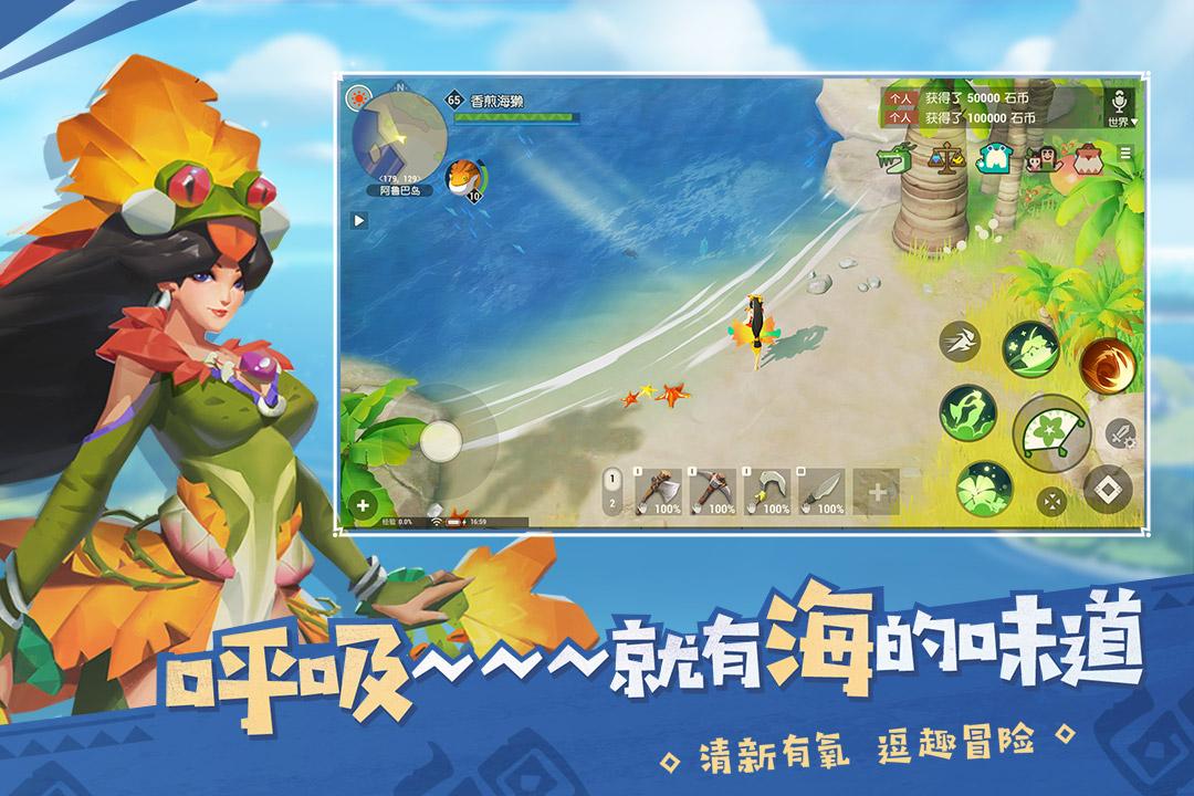 海岛纪元安卓版 V1.0.12
