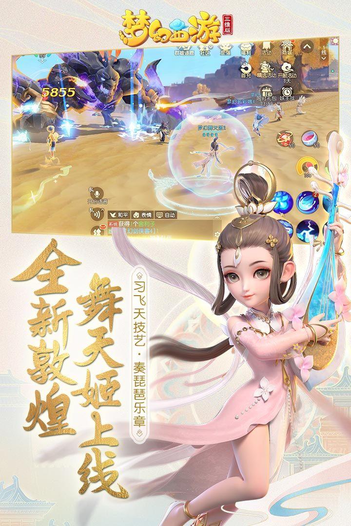 梦幻西游三维安卓版 V1.4.0