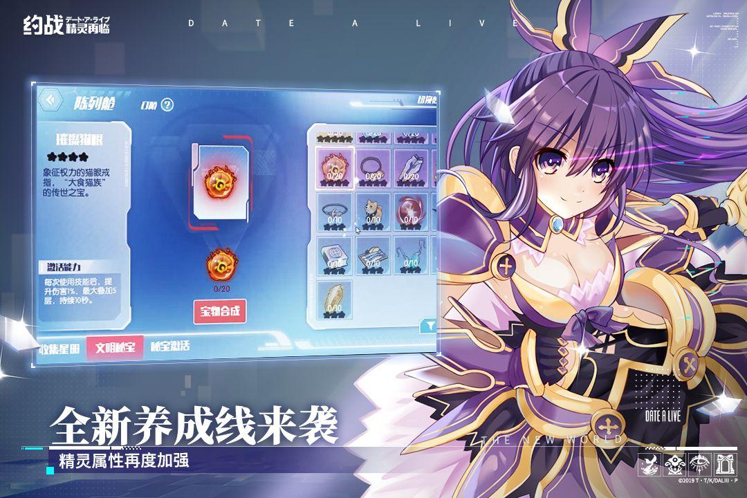 约战:精灵再临安卓版 V3.73