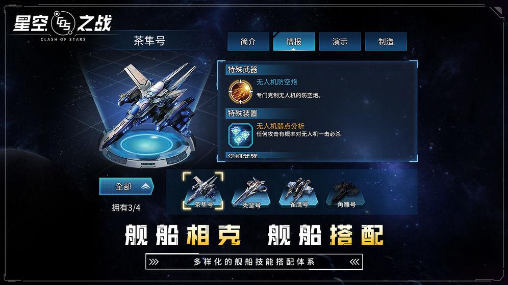 星空之战安卓版 V5.3.0