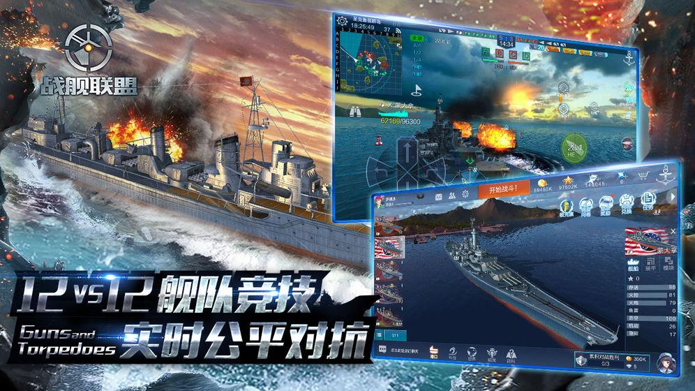 战舰联盟安卓版 V1.9.8