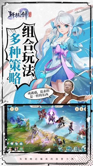 轩辕剑:剑之源安卓版 V50.0
