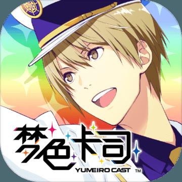 梦色卡司安卓版 V2.8.0