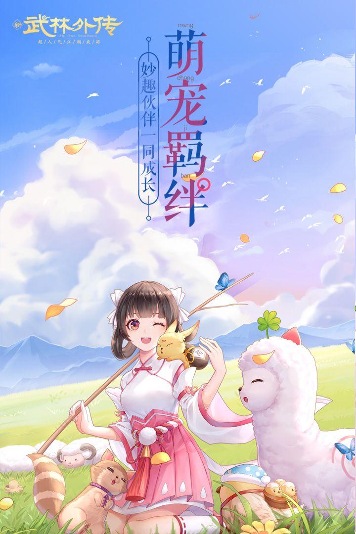 武林外传卓版 V1.33.160