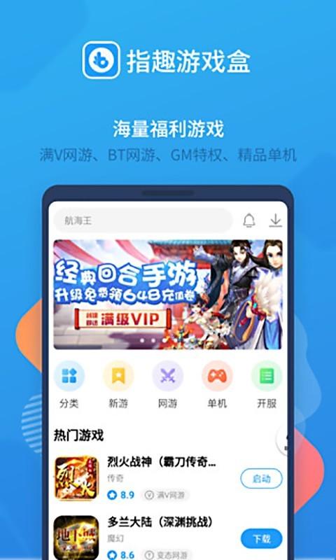 指趣游戏盒安卓版 V3.2.1