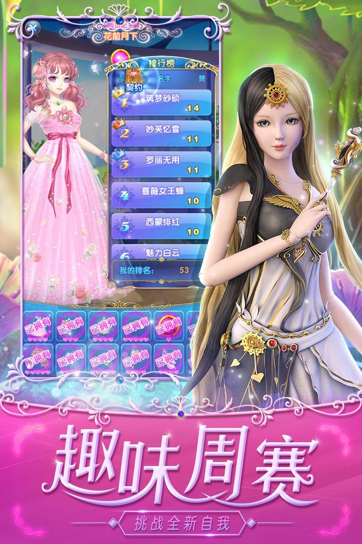 叶罗丽精灵梦安卓版 V3.2.7