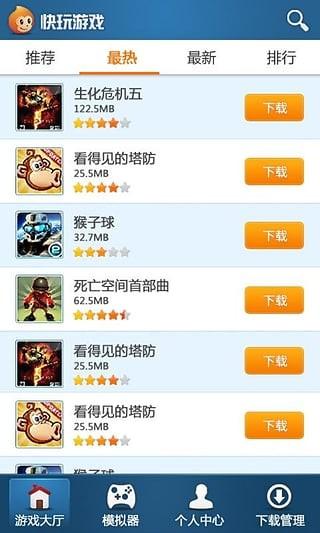 快玩游戏盒安卓版 V3.5.4