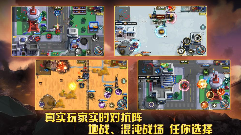 超神坦克手安卓版 V4.3