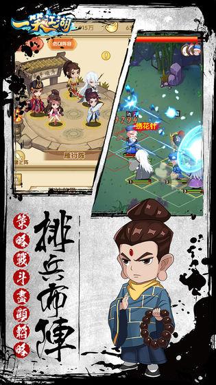 一笑江湖安卓版 V1.0.3