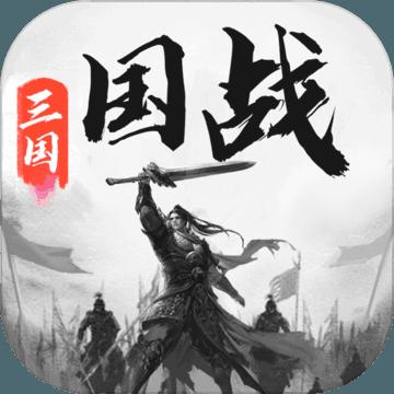 三国战争安卓版 V20.58