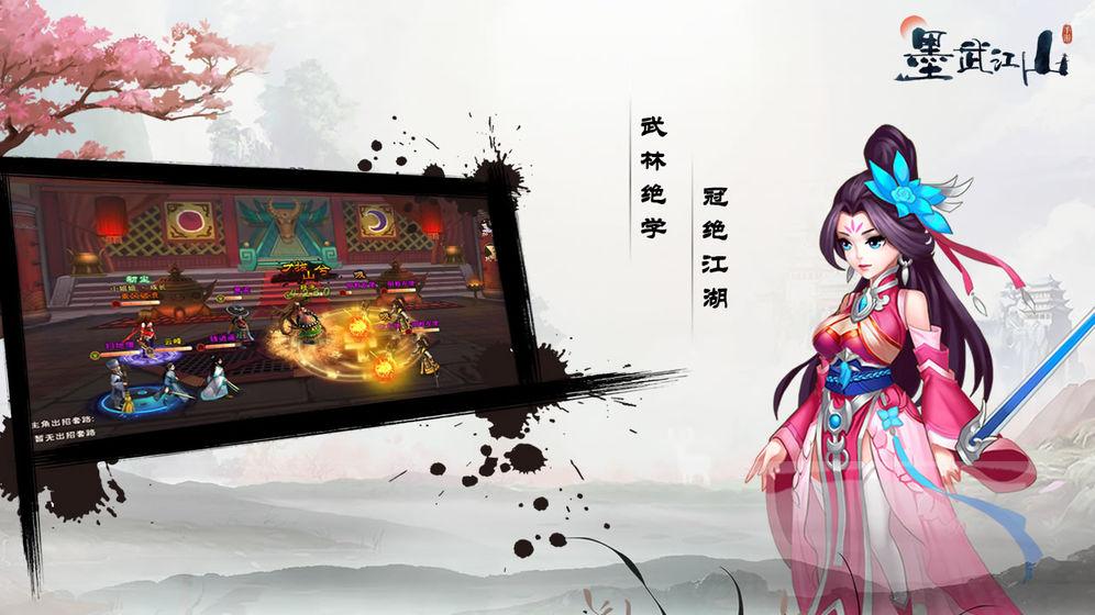 墨武江山安卓版 V1.0.3