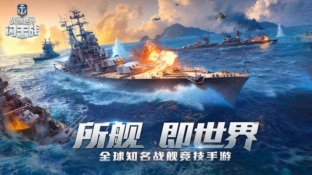 战舰世界闪击战安卓版 V3.4.0