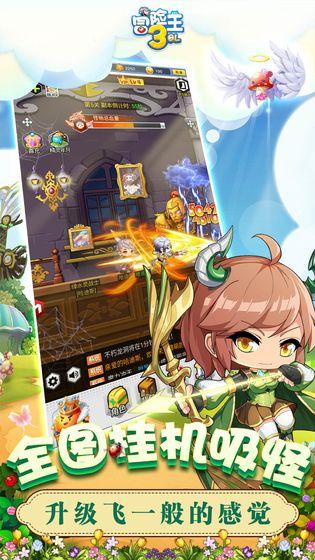 冒险王3OL安卓版 V1.2