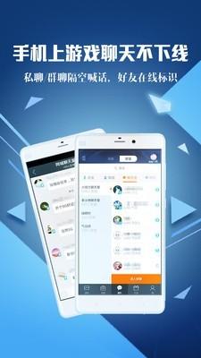 腾讯手游助手安卓版 V3.3.3.35