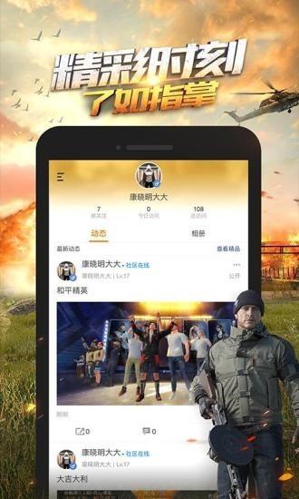 掌上和平精英安卓版 V3.8.2.390
