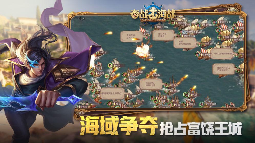 奋战海战安卓版 V2.0.8