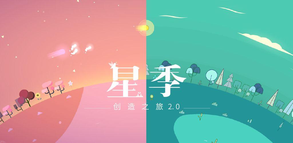 星季安卓版 V2.16