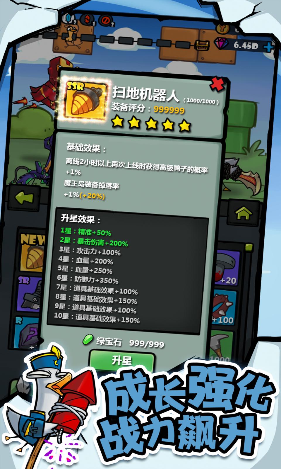 快乐消萌宠安卓版 V1.0.22